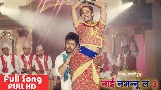Nai Nabhannu La 3 || Kammar Mathi Patuki || Melina Rai