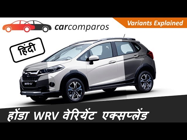 ????? WR-V ?? ?????? ?? ?????? ?? ?????? ????? Honda WRV Variants and Features Explained Hindi