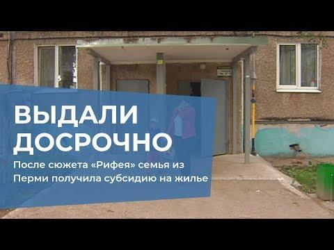 После сюжета «Рифея» семья из Перми получила субсидию на жилье