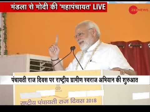 PM Modi LIVE from Mandla on National Panchayati Day