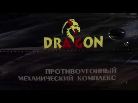 Механические блокираторы Dragon