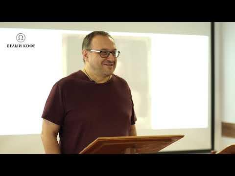 Александр Филоненко курс Милосердие лекция 4