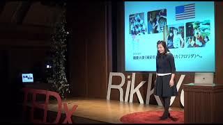 社会貢献とビジネスの融合|城宝薫 Kaoru Joho|TEDxRikkyoU | Kaoru Joho | TEDxRikkyoU