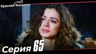 Красная Косынка Турецкий Сериал 65 Серия