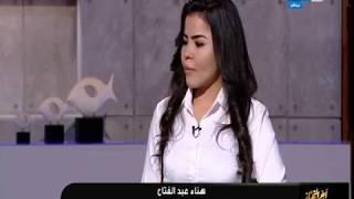هناء عبد الفتاح : كلمة ايجاد الشريك فى تطبيقات الزواج الالكتروني ..مش بالضرورة تبقى زوج !!