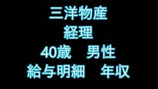 パチンコメーカー 三洋物産 40歳男性 給与明細 年収