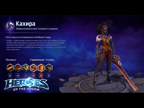 видео: heroes of the storm/Герои шторма. pro gaming. Кахира. dd билд.