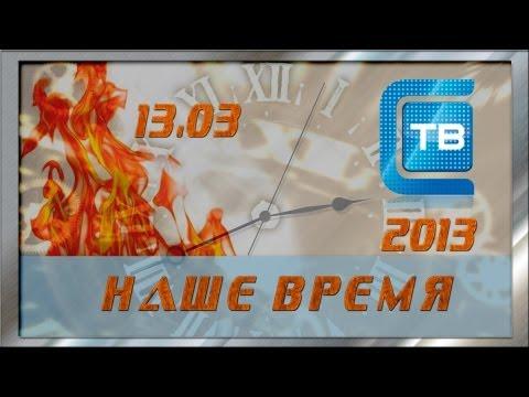 Наше Время 13 Марта 2013 / Солнечногорск СТВ