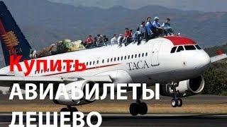Как купить авиабилеты дешево(10 малоизвестных фишек, экономящих деньги при покупке авиабилетов. Заказывайте билеты на http://goo.gl/Y9qpA9 Вы..., 2014-05-12T16:09:05.000Z)