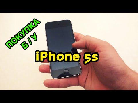 СОВЕТЫ ПРИ ПОКУПКЕ БУ IPhone 5s