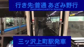 横浜市営地下鉄ブルーライン 3000N形3361 横浜駅→新横浜駅間 後面展望