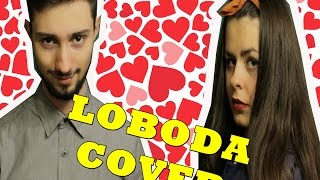 LOBODA - К ЧЁРТУ ЛЮБОВЬ COVER