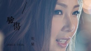 Baixar 衛蘭 Janice Vidal - 驗傷 Wounded (Official Music Video)