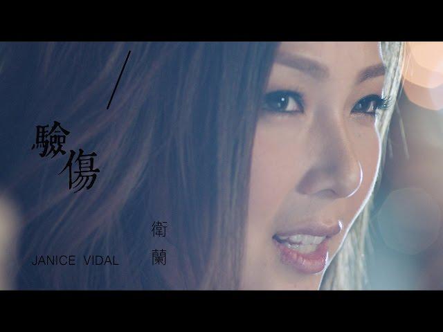 衛蘭 Janice Vidal - 驗傷 Wounded (Official Music Video)