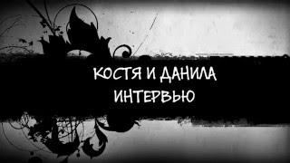 """Фильм 7. """"КОСТЯ И ДАНИЛА"""""""