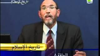 تاريخ الإسلام - الحلقة رقم 8
