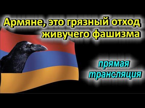 Армяне, это грязный отход живучего фашизма