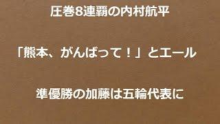 圧巻8連覇の内村航平「熊本、がんばって!」とエール 準優勝の加藤は五輪代表に thumbnail
