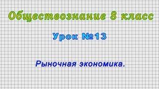 Обществознание 8 класс (Урок№13 - Рыночная экономика.)