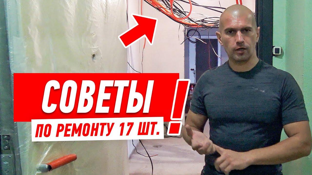 Ремонт квартиры и 17 полезных советов от Алексея Земскова