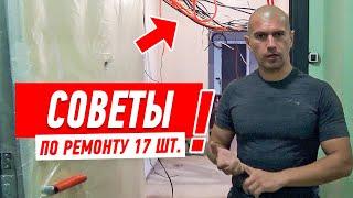 Ремонт квартиры. 17 лайфхаков от Алексея Земскова
