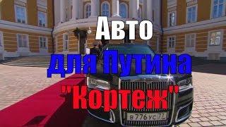 """Лимузин """"Сенат"""" проекта  """"Кортеж"""" совершил первую официальную поездку на  инаугурацию Президента"""
