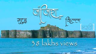 Janjira Fort , Murud-Janjira info in Marathi (Janjira Killa) by Arvind Chavan