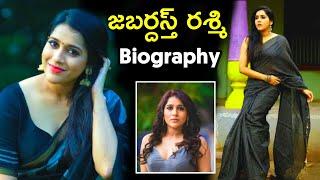 Actress & Anchor Rashmi Gautam Biography | Jabardasth | Dhee | Rashmi Biodata | Mahesh Media