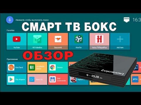 НОВИНКА! ОБЗОР НЕДОРОГОЙ СМАРТ ТВ ПРИСТАВКИ TOPSION TP01 A95X R3 TV BOX ANDROID 9.0 ROCKCHIP RK3318