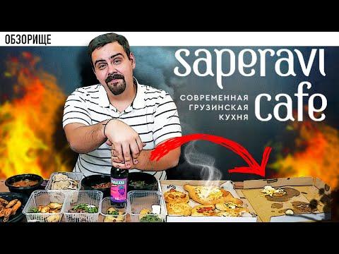 Доставка Saperavi Cafe (Саперави кафе) | Современная грузинская кухня