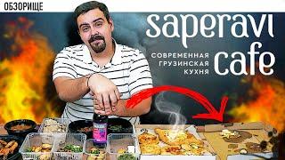 Доставка Saperavi cafe (Саперави кафе)   Современная грузинская кухня