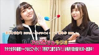 月刊 アニ愛でるTV!スピンオフ企画第2弾!毎回メンバーをシャッフルし...
