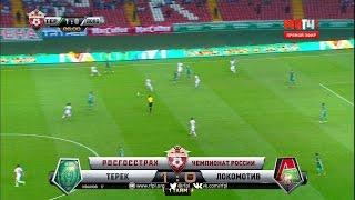Футбол. РФПЛ. 3-й тур. Терек - Локо 1:0 5