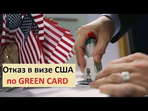 Отказ в визе США по Грин карт