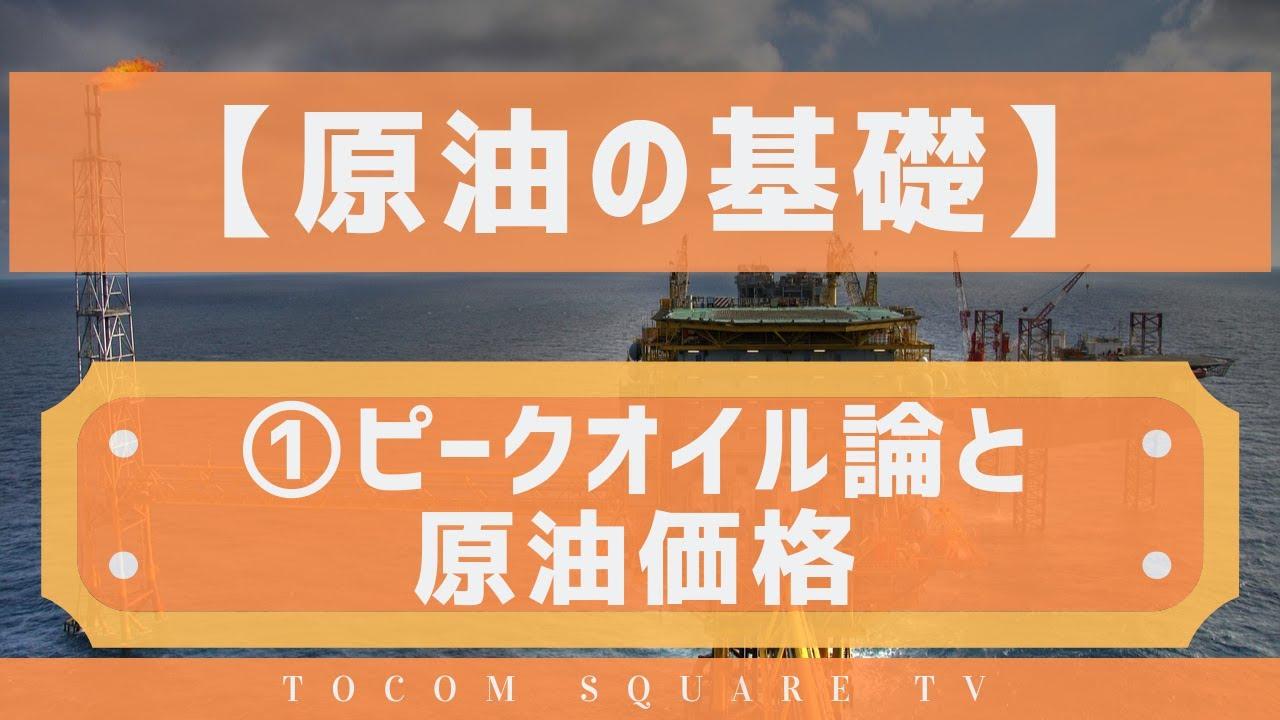 原油の基礎知識①ピークオイル論と原油価格「TOCOMスクエアTV」商品先物相場展望