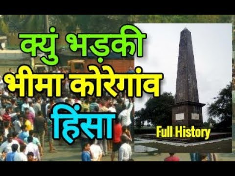 Koregaon Bhima Problem Explained | History of Koregaon Bhima Pune