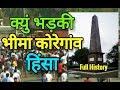 Koregaon Bhima Problem Explained   History of Koregaon Bhima Pune