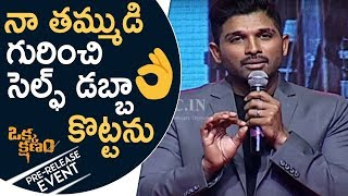 Allu Arjun Awesome Speech @ Okka Kshanam Movie Pre Release Event | TFPC