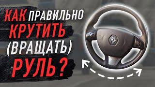 Как правильно крутить  руль?