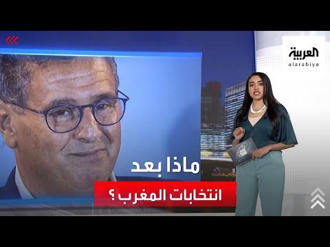بعد هزيمة الإخوان.. خطة الحزب الفائز بانتخابات المغرب