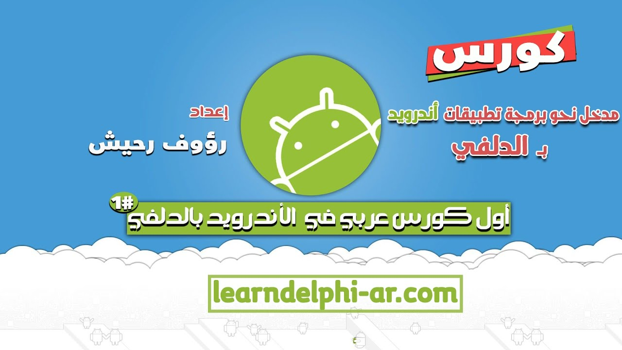 9 SQLite Database and android -Part 1- Delphi Android Course