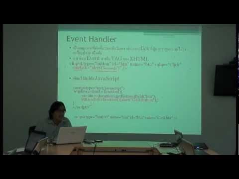 ตัวอย่าง การบรรยายเรื่อง Event ของ JavaScript