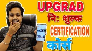 Upgrad App kya Hai  🔥 | Upgrad Free Courses with Certification 😍 | #DontBeAChaatu screenshot 3