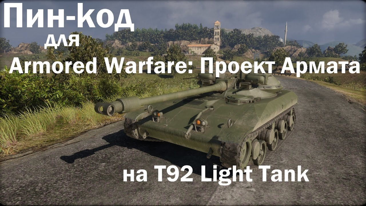 Пин коды armored warfare проект армата