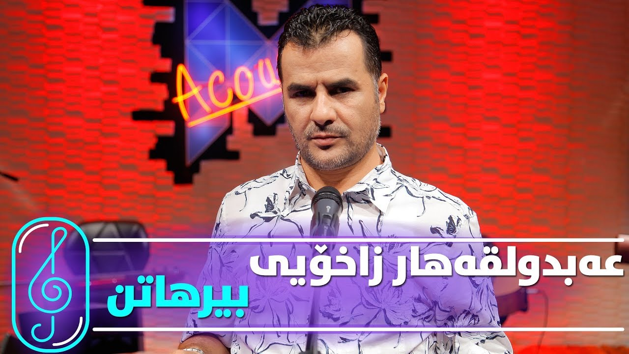 Abdulqahar Zaxoyi - Birhatn (Kurdmax Acoustic)