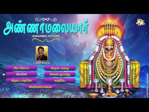 Annamalaiyar-Lord Sivan Songs-Jukebox-Tamil Bhakthi-Unnimenon Songs