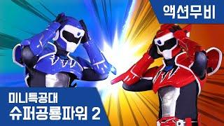[미니특공대:슈퍼공룡파워2] 액션무비 - 아오 행성 대…