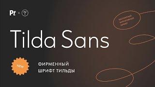 Tilda Sans бесплатный вариативный шрифт — онлайн-презентация