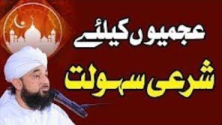 Ajmiyon k liye SharEe Sahoolat- Molana Raza Saqib Mustafai-23rd June 2018