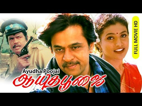 Tamil  Full Movie | Blockbuster Cinema | AYUDHA POOJA | Fami